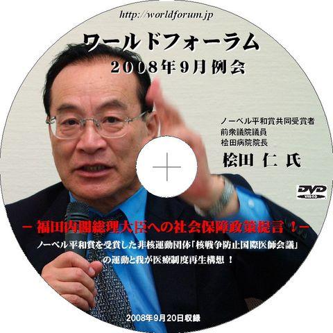 【DVD】桧田仁氏「核戦争防止国際医師会議」の運動と我が医療制度再生構想!」(3時間36分収録)