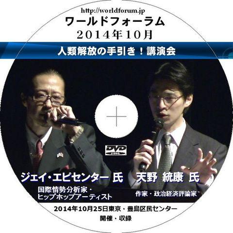 【DVD】天野統康氏xジェイ・エピセンター氏 人類解放の手引き!講演会(3時間13分)