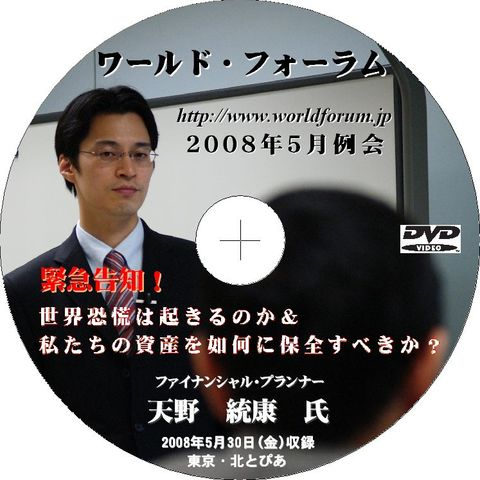 【DVD】天野統康氏「緊急告知! 世界恐慌は起きるのか&私たちの資産を如何に保全すべきか? 」(2時間8分収録)