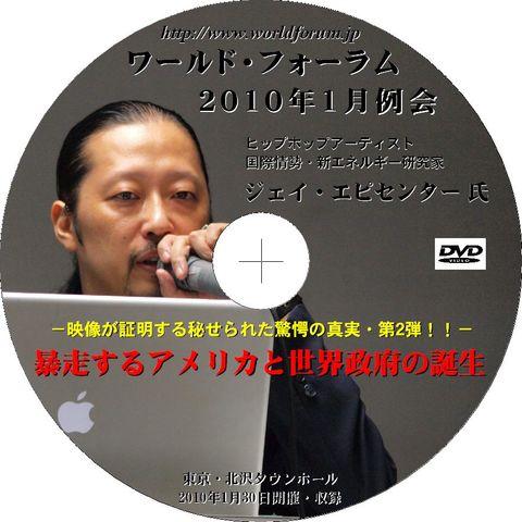 【DVD】ジェイ・エピセンター 氏-映像が証明する秘せられた驚愕の真実・第2弾 !-(3時間32分収録)