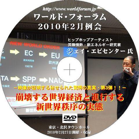 【DVD】ジェイ・エピセンター 氏-映像が証明する秘せられた驚愕の真実・第3弾 !-(3時間34分収録)