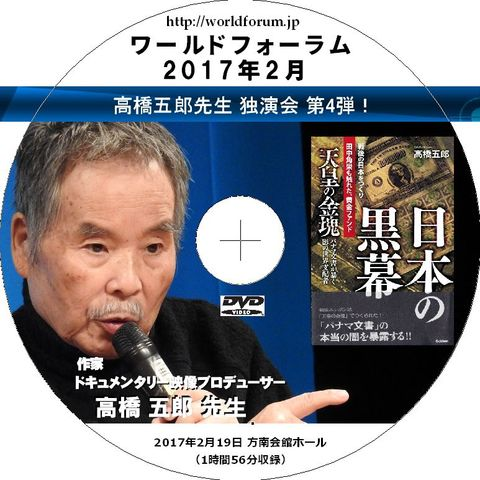 【DVD】高橋五郎先生 『天皇の金塊 日本の黒幕』 独演会 第4弾!ワールドフォーラム2017年2月(1時間56分収録)
