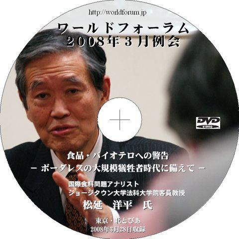 【DVD】松延洋平氏『食品・バイオテロへの警告』(2時間56分収録)