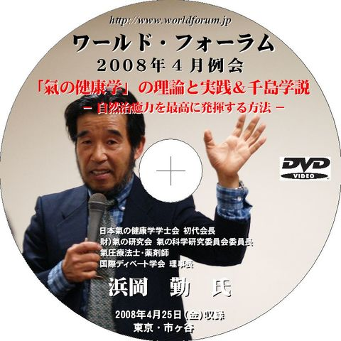【DVD】浜岡勤氏「氣の健康学」の理論と実践&千島学説(2時間24分収録)