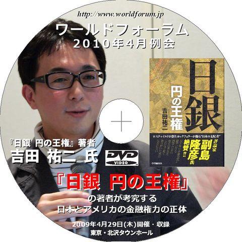 【DVD】吉田 祐二氏『日銀  円の王権』(3時間18分収録)(3時間18分収録)