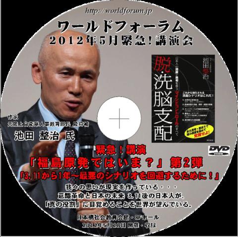 【DVD】池田整治氏「福島原発ではいま?第2弾」(1時間40分収録)