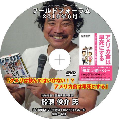 【DVD】船瀬俊介氏『 クスリは飲んではいけない!? アメリカ食は早死にする 』(2時間23分収録)
