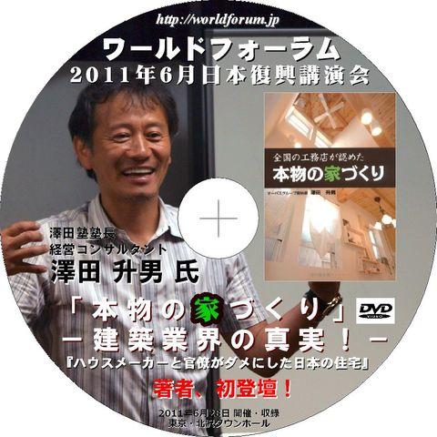 【DVD】澤田升男氏『本物の家づくり!建築業界の真実』(2時間30分収録)
