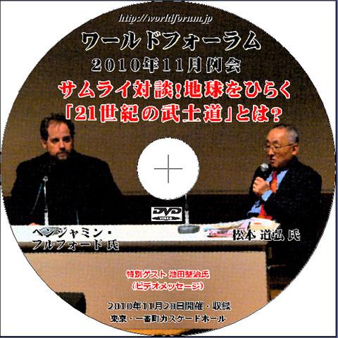 【DVD】ベンジャミン・フルフォード氏X松本道弘氏『マインドコントロールを超え、大和ごころに回帰せよ』(2時間21分収録)