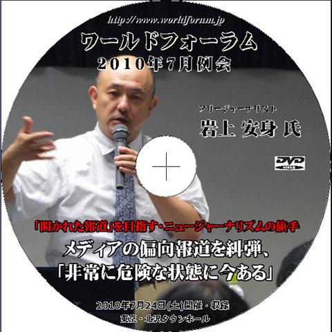 【DVD】岩上安身氏『非常に危険な状態に今ある』(2時間34分収録)