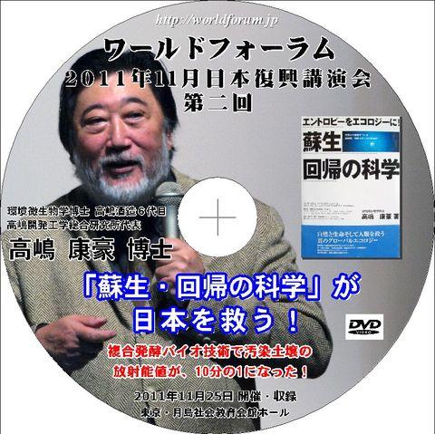 【DVD】高嶋康豪博士『蘇生・回帰の科学が、日本を救う!』(2時間35分収録)