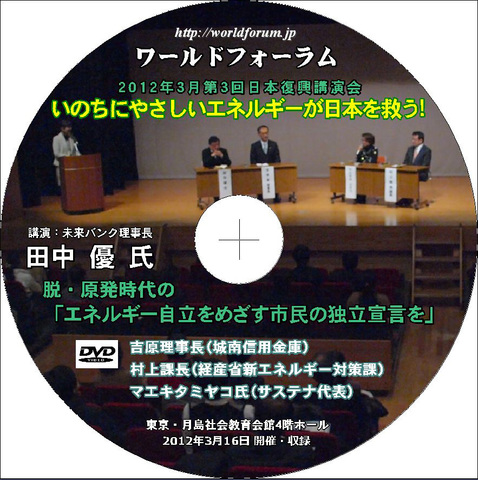 【DVD】田中優氏『脱・原発時代の「エネルギー自立をめざす市民の独立宣言を」』(2時間32分収録)