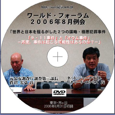 【DVD】リチャード・コシミズ氏「9.11事件」と「オウム事件」(2時間59分収録)
