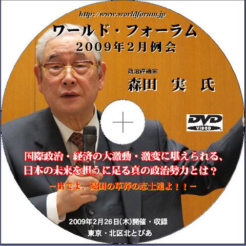 【DVD】森田実氏「出でよ、憂国の草莽の志士達よ!!」(3時間22分収録)