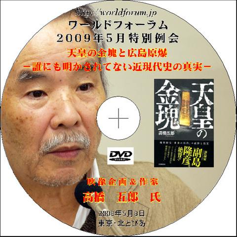 【DVD】高橋五郎氏「天皇の金塊と広島原爆」(3時間5分収録)