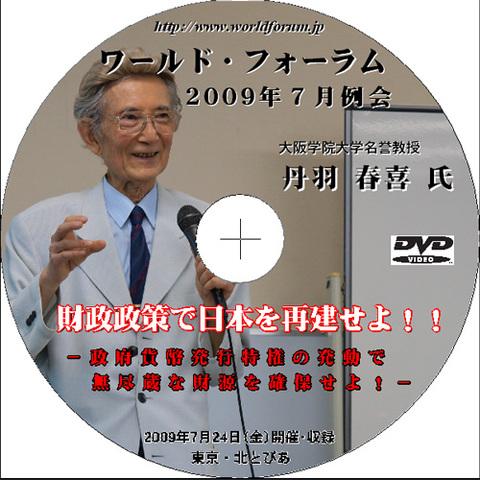 【DVD】丹羽春喜氏「財政政策で日本を再建せよ!!」(2時間43分収録)