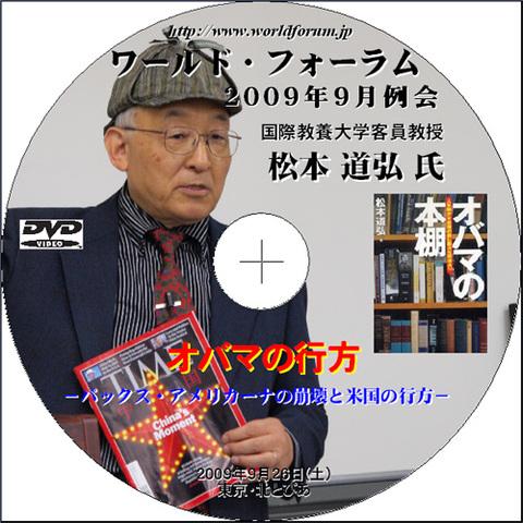 【DVD】松本道弘氏「オバマの行方」(2時間38分収録)