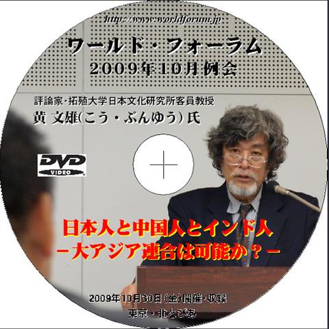 【DVD】 黄文雄氏「日本人と中国人とインド人」(2時間37分収録)