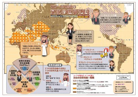 渥美 育子 『グローバル時代の「文化の世界地図」』(生徒版)世界地図【日本語】