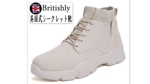 Stromeferry British Ankle Boots Beige 8cmアップ