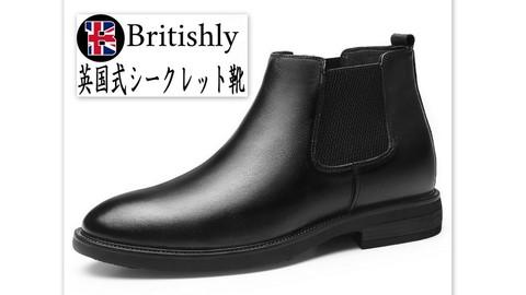 Ardarroch Chelsea Boots Black 6.5cmアップ