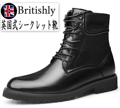 Ardaneaskan Chukka Boots 6.5cmアップ