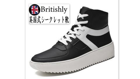 Kilburn Anti-Slip Sneaker 7cmアップ