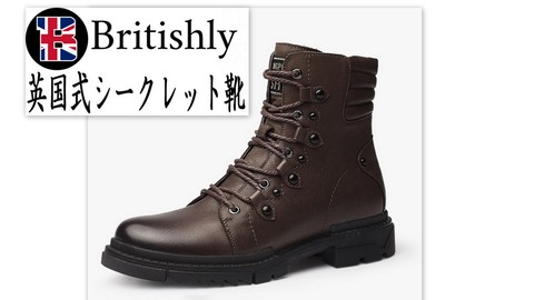 Valtos Riding Biker Look Boots Khaki 6.5cmアップ