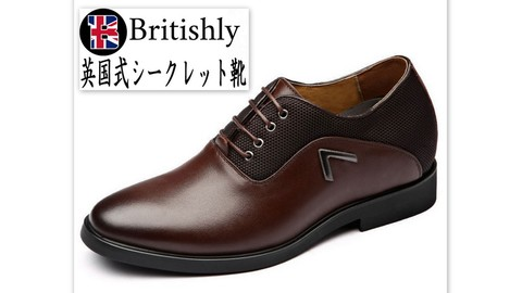 Elishader Brown British Oxfords 7.5cmアップ