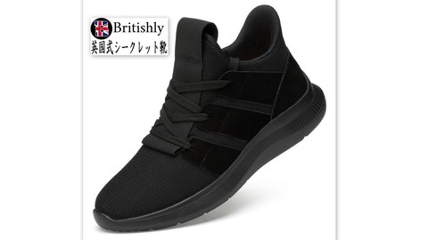 Syon House Trail Black 7cmアップ