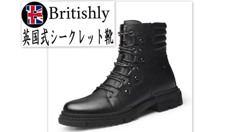 Valtos Riding Biker Look Boots Black 6.5cmアップ