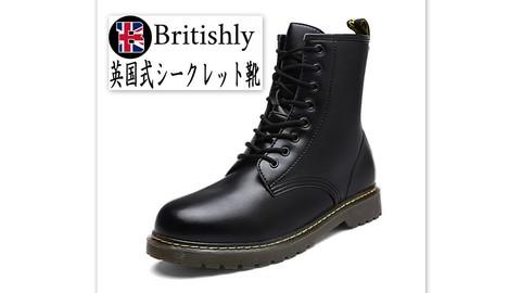 Romesdal Combat Loook Boots Black 8cmアップ