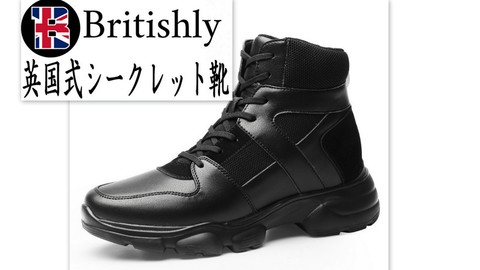 Achintraid Tactical Look Boot 8cmアップ
