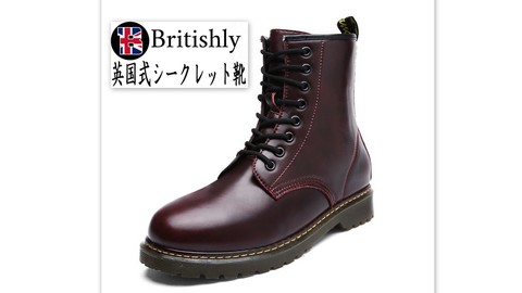 Romesdal Combat Loook Boots Burgundy 8cmアップ
