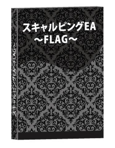 スキャルピングEA~FLAG~