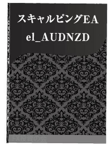 スキャルピングEA - el_AUDNZD -