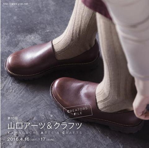 山口アーツ&クラフツ2016公式パンフレット