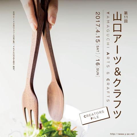 山口アーツ&クラフツ2017公式パンフレット