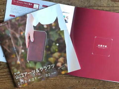 山口アーツ&クラフツ2018公式パンフレット
