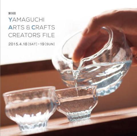 山口アーツ&クラフツ2015公式パンフレット