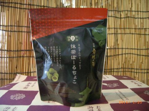 お茶屋だからできる!抹茶ぼーるちょこ(60g約15個入)
