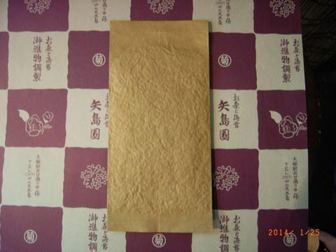 式年遷宮 伊勢神宮の近~くで採れたお茶「伊勢の煎茶」 (50g入)