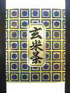 茶師文男の【玄米600】