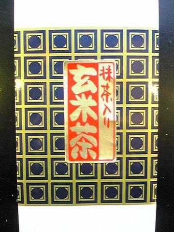茶師文男の【抹茶入玄米600】