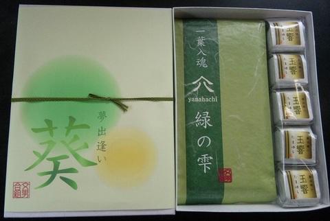 【葵セット】(焙茶ようかん+お好きなお茶)