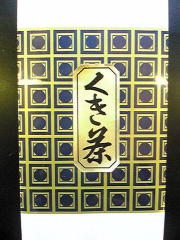 茶師文男の【くき600】