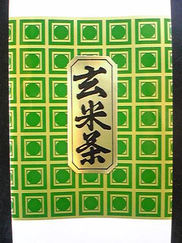 茶師文男の【玄米500】