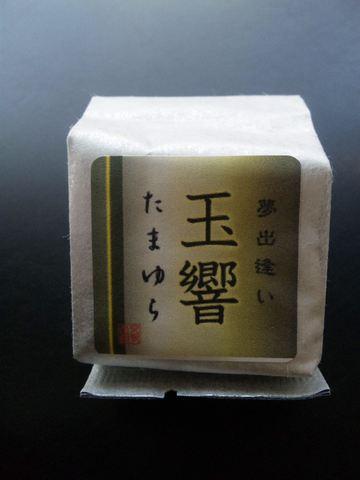 焙茶ようかん【玉響】