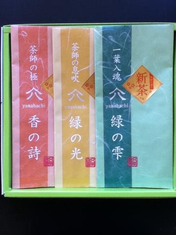セット箱代(100g×3袋)