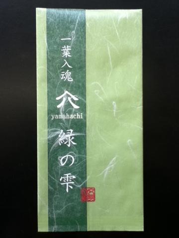 【一葉入魂 緑の雫】